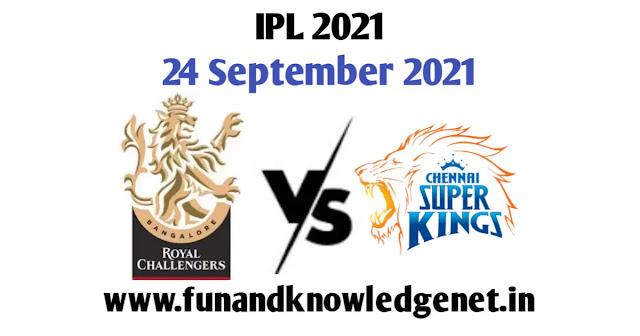 24 September 2021 IPL Match | 24 सितम्बर 2021 का आईपीएल मैच