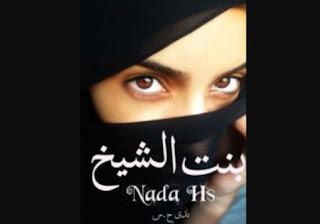 الرواية الرومانسية بنت الشيخ كاملة للقراءة والتحميل للكاتبة ندى