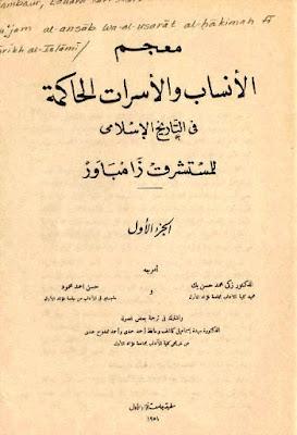 معجم الأنساب والأسرات الحاكمة في التاريخ الإسلامي , pdf