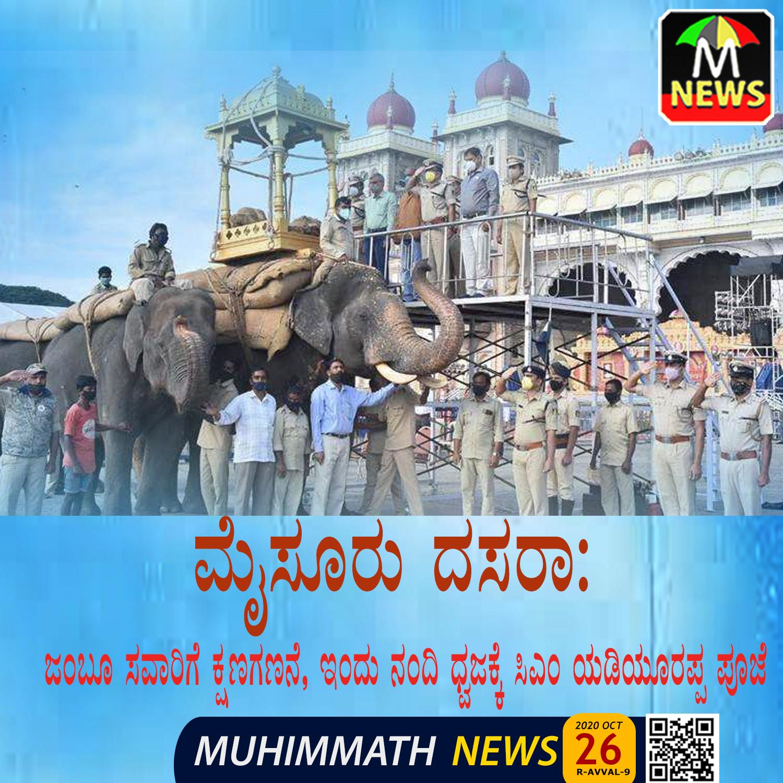 ಮೈಸೂರು ದಸರಾ: ಜಂಬೂ ಸವಾರಿಗೆ ಕ್ಷಣಗಣನೆ, ಇಂದು ನಂದಿ ಧ್ವಜಕ್ಕೆ ಸಿಎಂ ಯಡಿಯೂರಪ್ಪ ಪೂಜೆ