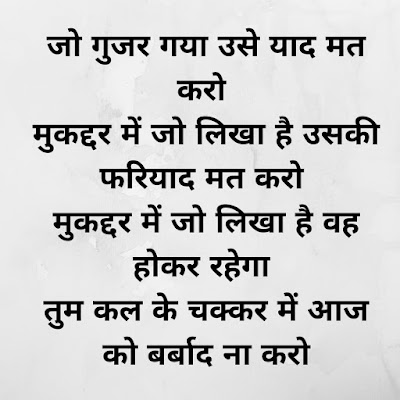 philosophy of life quotes in hindi