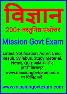 Science question in hindi pdf