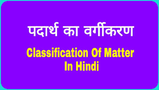 पदार्थ का वर्गीकरण [Classification of matter in hindi]