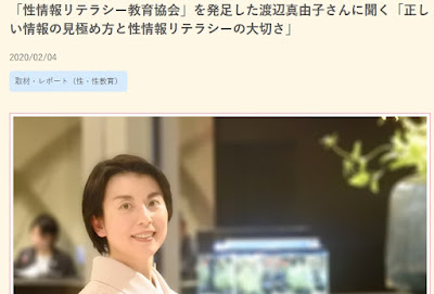 https://meiiku.com/staffblog/sexual-information-literacy01/
