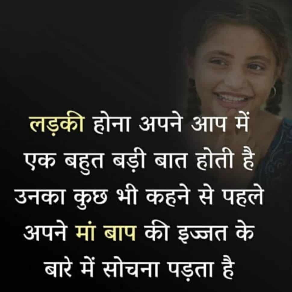 save-girl-hindi-shayari-with-images