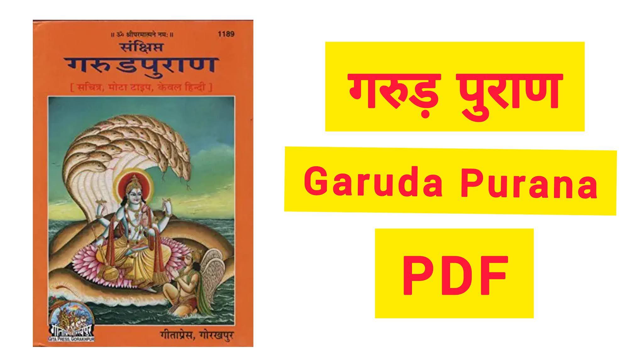Garuna Purana ( गरुण पुराण ) PDF