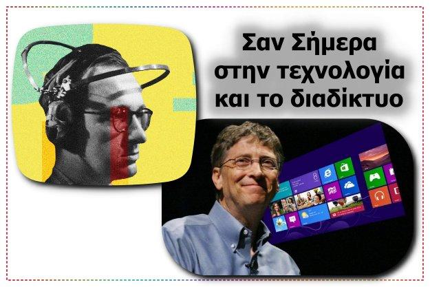 [26/10]: Σαν Σήμερα στον κόσμο της Τεχνολογίας και του Διαδικτύου
