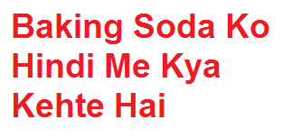 बेकिंग सोडा को हिंदी में क्या कहते हैं | Baking Soda Ko Hindi Me Kya Kehte Hai