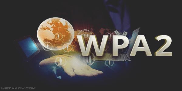استخدم-برتوكول-التشفير-WPA2-للراوتر-الخاص-بك