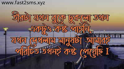 sad bengali image Kobita by fast2smsxyz