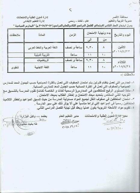 """جدول امتحانات الصف الثاني الأبتدائي 2018 محافظة الأقصر الترم الثاني """" آخر العام """""""