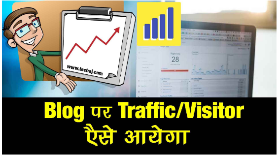 Blog Par Traffic Kaise Badhaye ये ट्रिक अपनाये