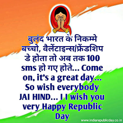 republic day message status
