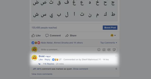 كيفية كتابة تعليق فارغ في الفيس بوك 2017