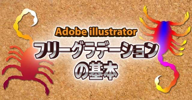 イラレ フリーグラデーションの基本 illustrator CC 使い方
