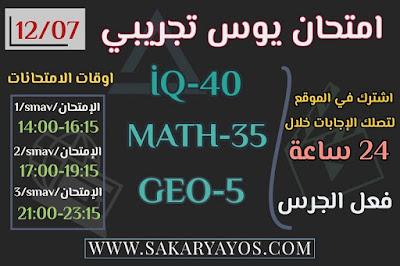 امتحان يوس تجريبي   امتحان يوس تجريبي - سكاريا يوس 12-07-2020 YÖS Deneme Sınavı