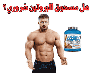 هل مسحوق البروتين ضروري لتضخيم العضلات ؟
