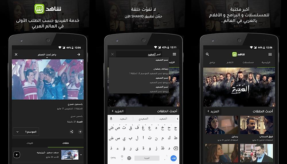 تحميل برنامج شاهد.نت SHAHID للاندرويد لمشاهدة أحدث المسلسلات العربية على الهاتف مجانآ