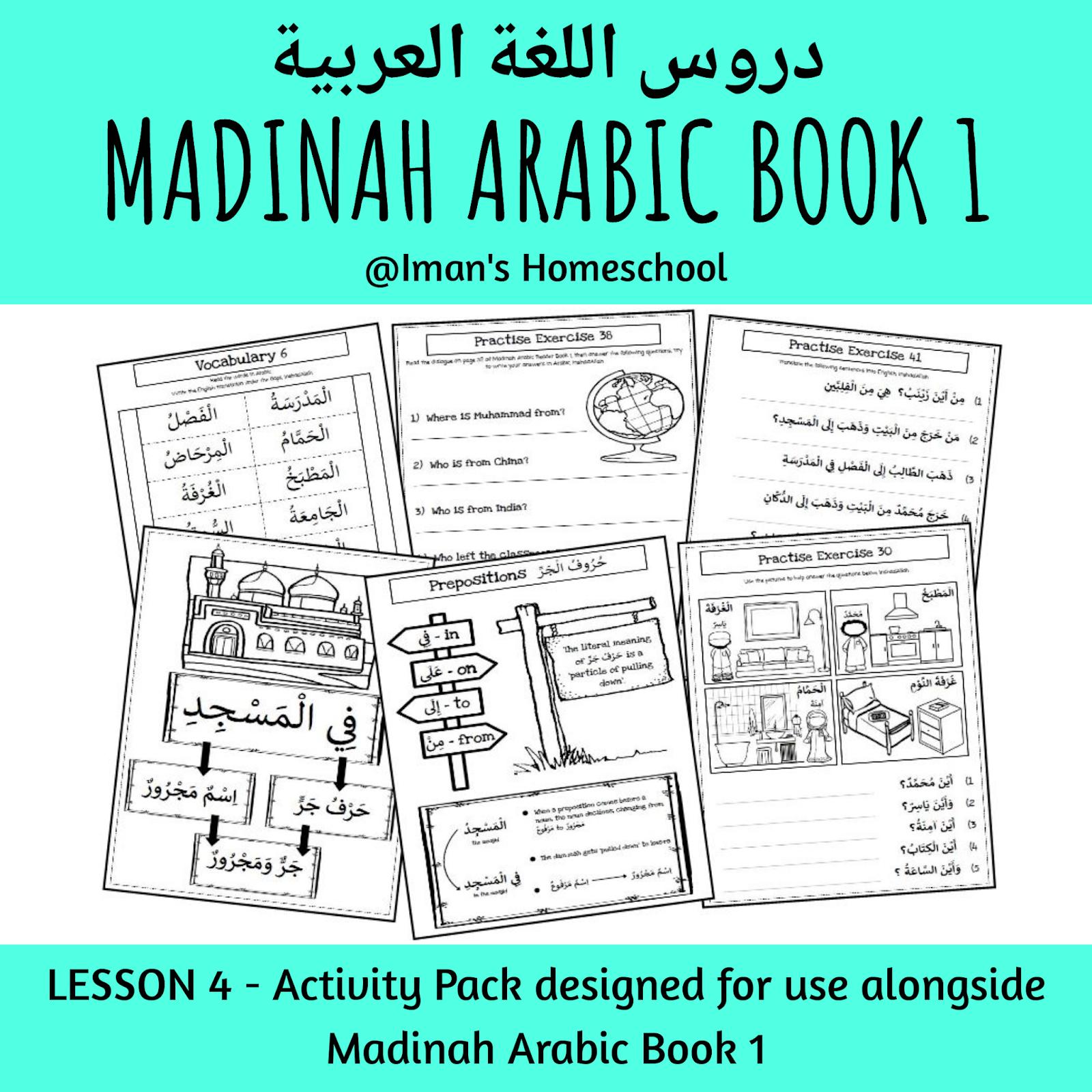 Iman S Homeschool The Curriculum Madinah Arabic Reader