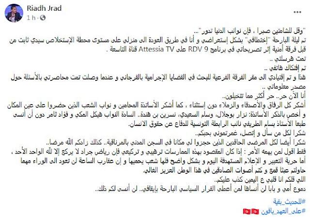 تونس: رياض جراد يتحدث عن اختطافه ويوجه رسالة لهؤلاء!