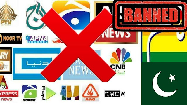 Pakistan Block All Tv Cable Channel Pakistan  | Internet Report From Block All Indain Channel Cable