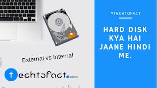 हार्ड डिस्क क्या है