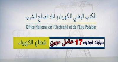 L'Office National de l'Electricité et de l'Eau Potable –Branche Electricité  recrute 17 Jeunes Ouvriers Professionnels en Construction Métallique/Métallurgie ou Installation Thermique