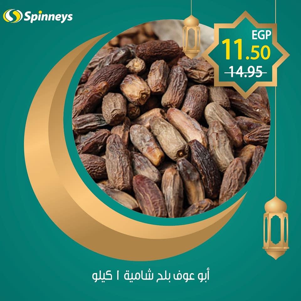 عروض سبينس من 8 ابريل حتى 15 ابريل 2020 ياميش رمضان