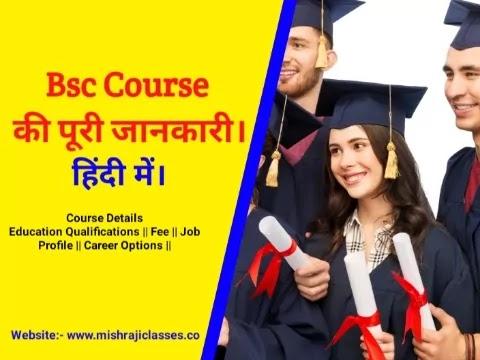 Bsc Course Ki Puri Jankari