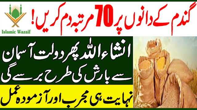Wazifa For wealth/Gandum Kay Dano Par Yeh Amal Karen/Dolat Ki Barish Ka Wazifa/Islamic Wazaif