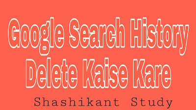 Google search description delete kaise kare
