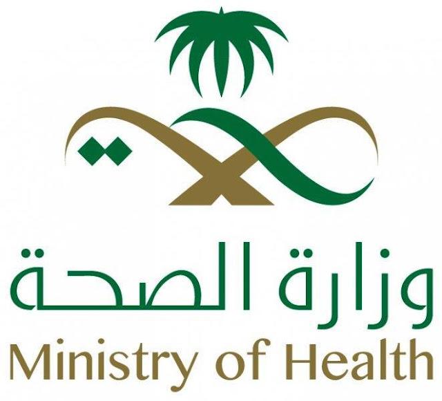 إعلان جديد  وظائف طب الأسنان (وزارة الصحة 1441 ) وظائف وزارة الصحة في المملكة العربية السعودية عبر جدارة وموقع أبشر