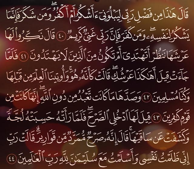 شرح وتفسير سورة النمل surah An-Naml ( من الآية 36 إلى ألاية 44 )