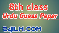 8 Class Urdu Guess Paper 2020 | PEC 8th Class Urdu Guess Paper 2020