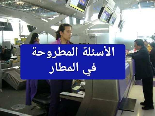 إجراءات السفر والوصول المطارات الدولية