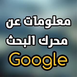 معلومات عن محرك البحث جوجل