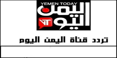 """تردد قناة اليمن اليوم الجديد  """"Channel Frequency Yemen Today"""