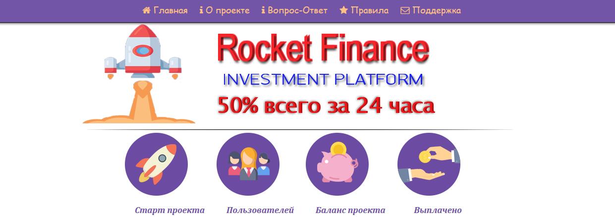 Мошеннический сайт rocket-finance.ru – Отзывы, развод, платит или лохотрон?