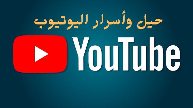 حيل وأسرار اليوتيوب youtube