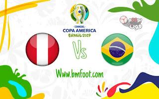 مباراة البرازيل بيرو مباشر