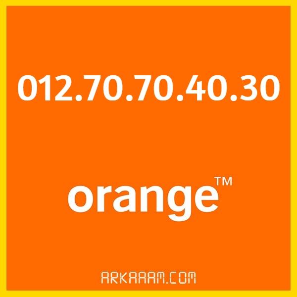 رقم أورنج مميز و سهل 01270704030