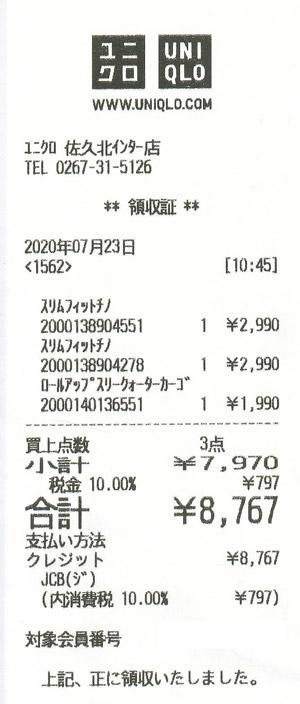 ユニクロ 佐久北インター店 2020/7/23 のレシート