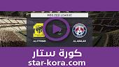 نتيجة  مباراة العدالة والإتحاد بث مباشر اليوم 09-09-2020 الدوري السعودي