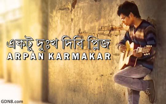 Ektu Dukkho Dibi Please - Arpan Karmakar