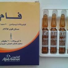 فام امبولات حقن لتسكين الالام وعلاج الالتهابات Fam Ampoules