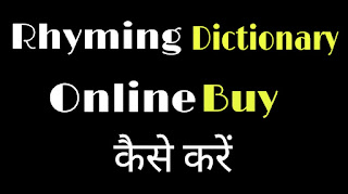 Rhyming dictionary online kaise kharide