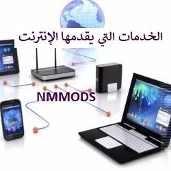 الخدمات المتصلة بشبكة الإنترنت،بحث عن الخدمات التي تقدمها شبكة الإنترنت