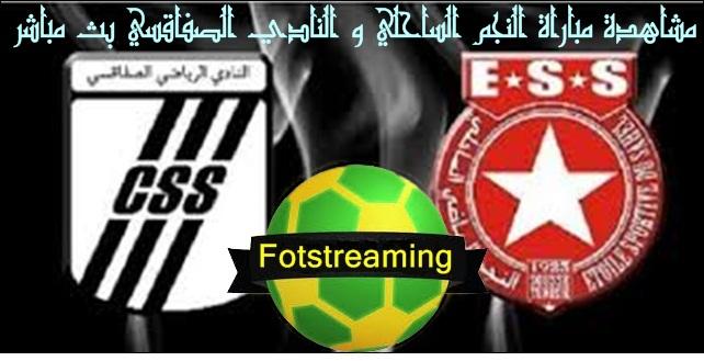 مشاهدة مباراة النجم الساحلي و النادي الصفاقسي بث مباشر