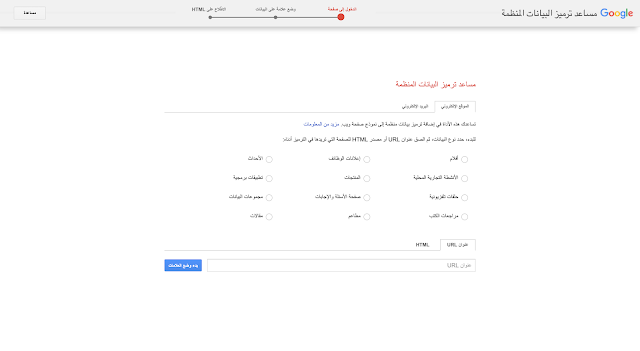 لقطة شاشة للصفحة الرّئيسية لأداة مساعد ترميز البيانات المنظمة