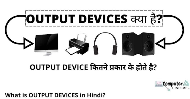 Output device क्या है? (What is Output device in hindi) Output device  के प्रकार